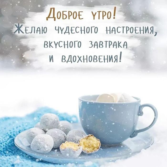 Доброе утро! Желаю чудесного настроения,..