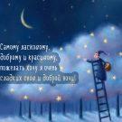 Пожелать хочу я сладких снов и доброй ночи!