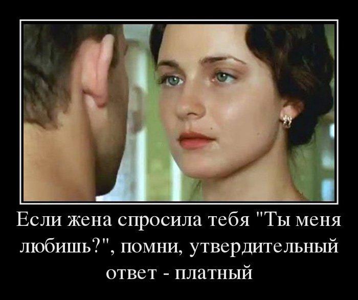 """Если жена спросила тебя """"Ты меня любишь?"""", помни..."""