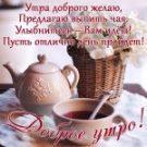 Утра доброго желаю, предлагаю выпить чаю