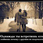 Однажды ты встретишь его и поймешь