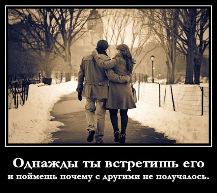 Однажды ты встретишь его и поймешь почему с другими не получилось