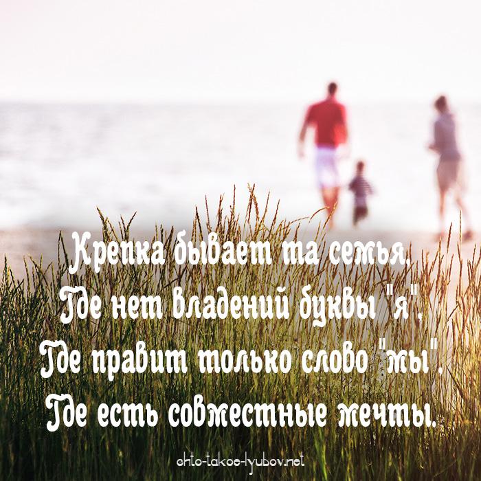 """Крепка бывает та семья, где нет владений буквы """"я"""""""