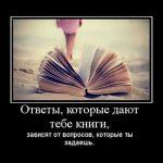 Ответы, которые дают книги