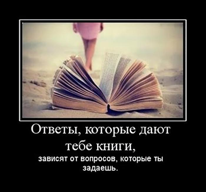 Ответы, которые дают книги, зависят от вопросов,..