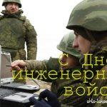 С Днём инженерных войск! - картинки