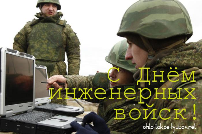 С Днём инженерных войск