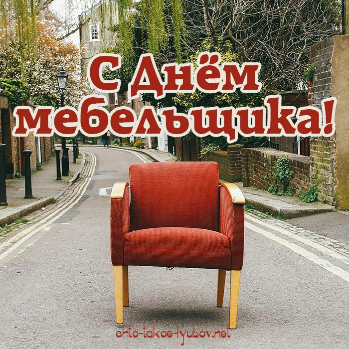 С Днём мебельщика