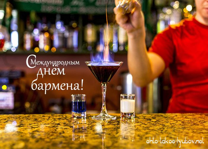 С Международным днём бармена
