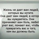 Жизнь не дает нам людей, которых вы хотите