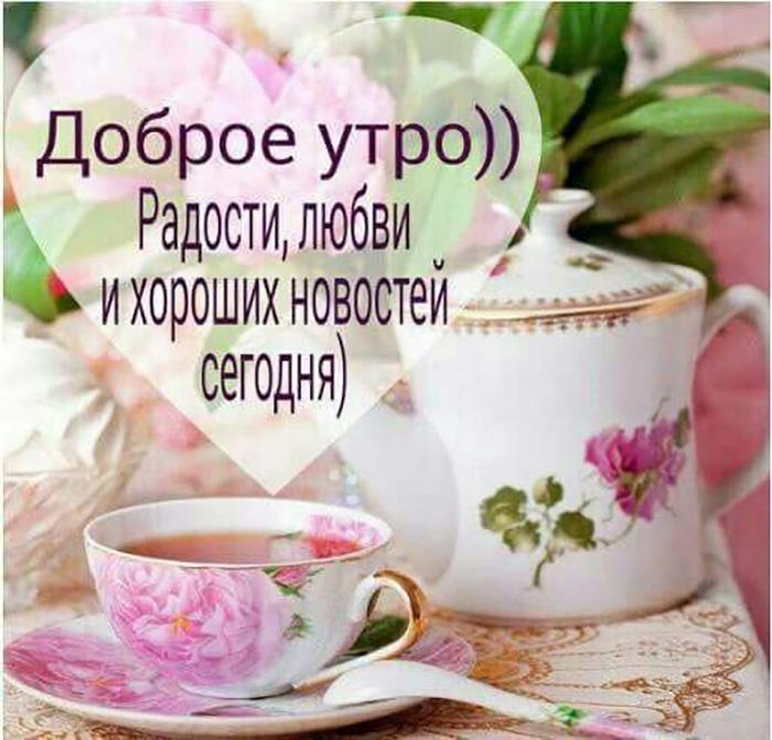 Доброе утро! Радости, любви и хороших новостей сегодня!
