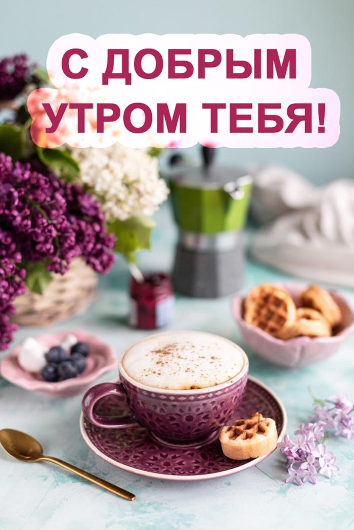 С добрым утром тебя