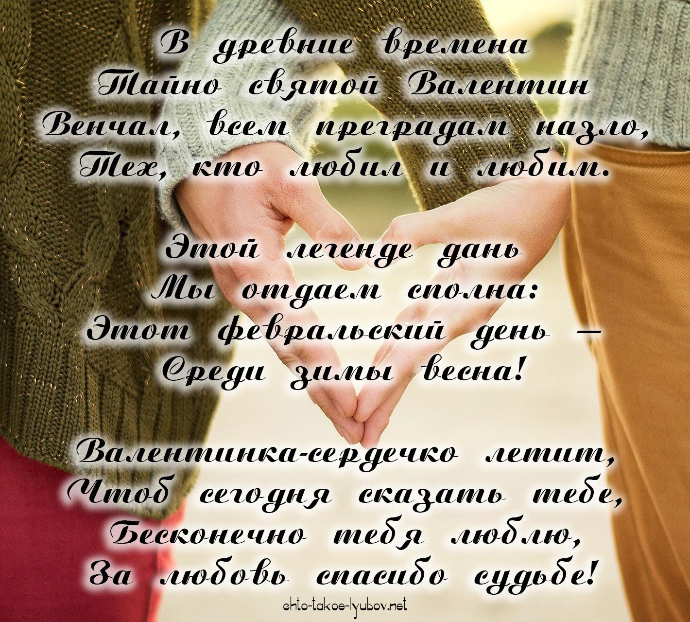 В древние времена Тайно святой Валентин...