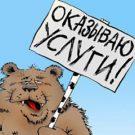 Медвежья услуга - стихи