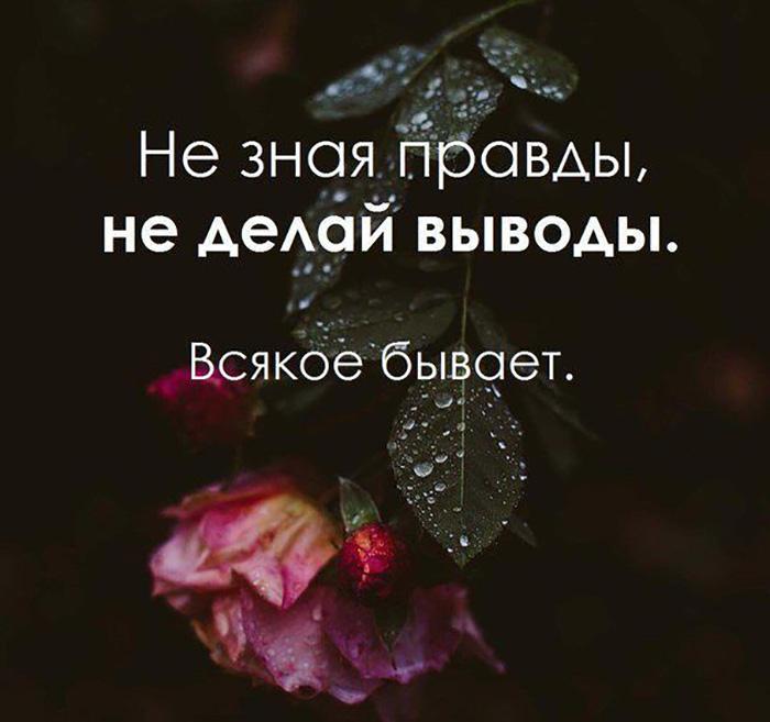 Не зная правды, не делай выводы. Всякое бывает