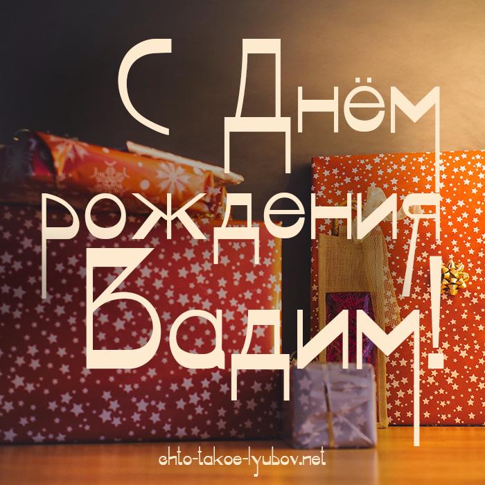 С Днём рождения Вадим