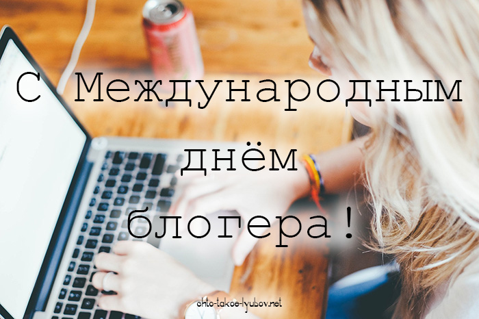С Международным днём блогера