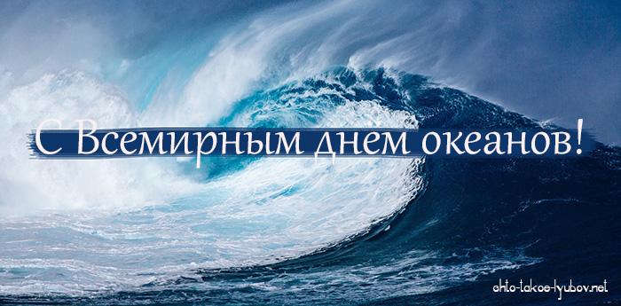 С Всемирным днем океанов