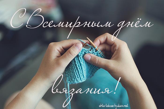 С Всемирным днем вязания