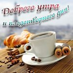 Доброго утра и плодотворного дня!
