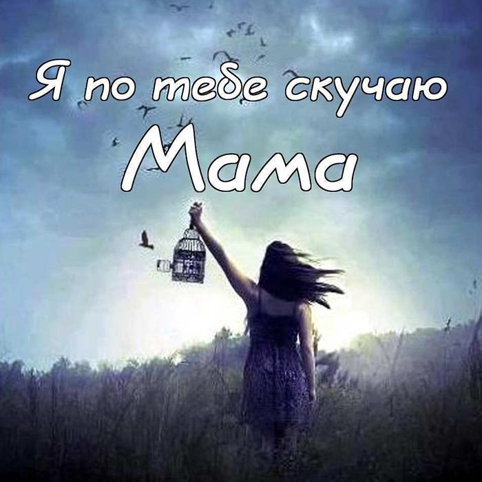 Я по тебе скучаю, мама