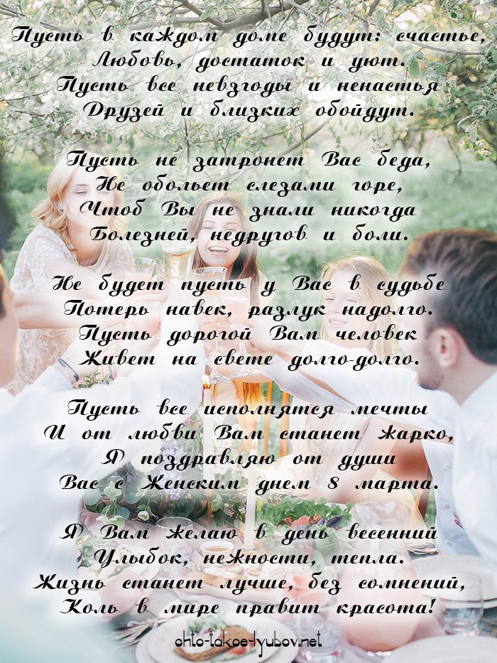 Пусть в каждом доме будут: счастье, Любовь, достаток и уют...