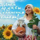 С Днем дружбы и единения славян! - картинки