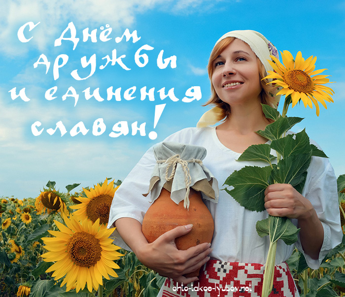С Днем дружбы и единения славян