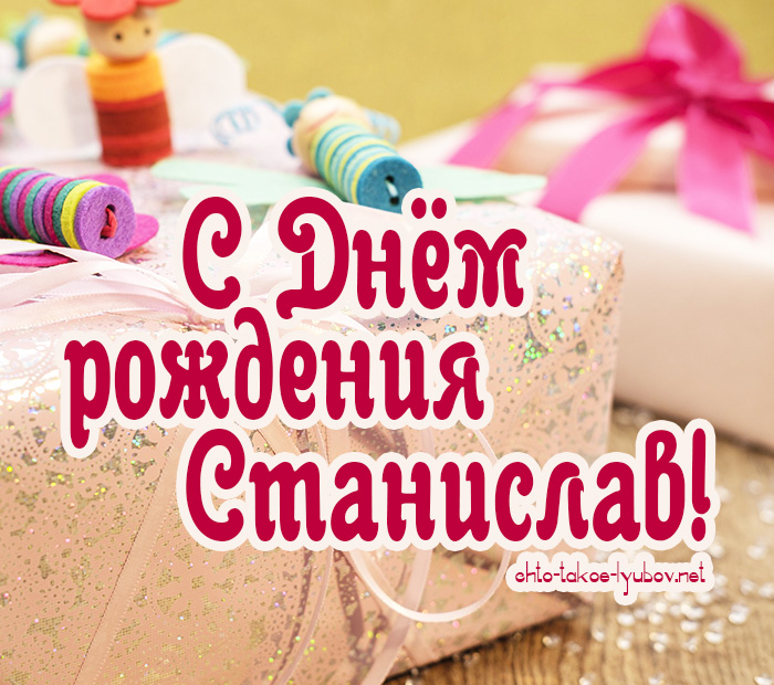 С Днём рождения Станислав