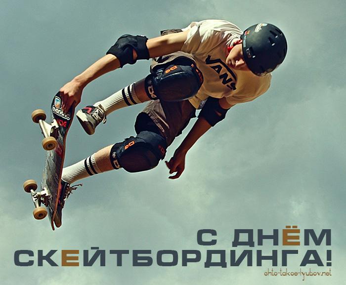 С Днем скейтбординга