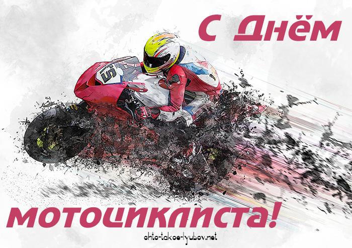 С Всемирным днем мотоциклиста!
