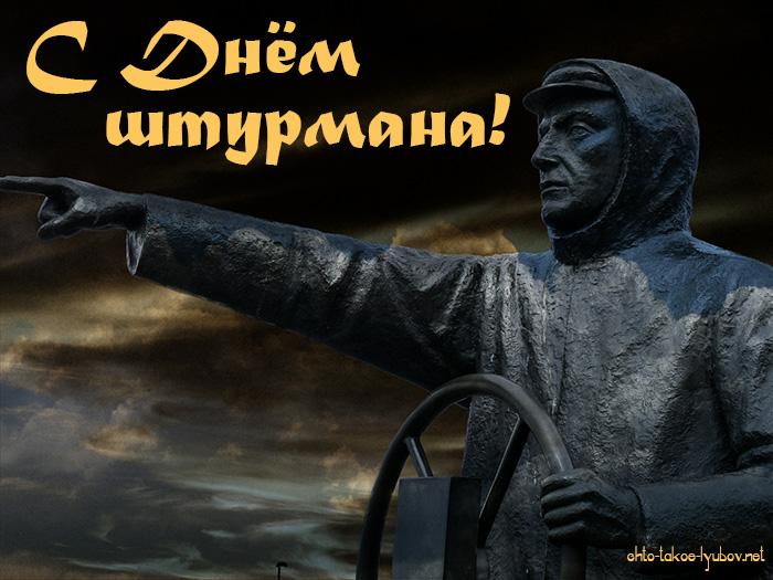 С Днём штурмана!