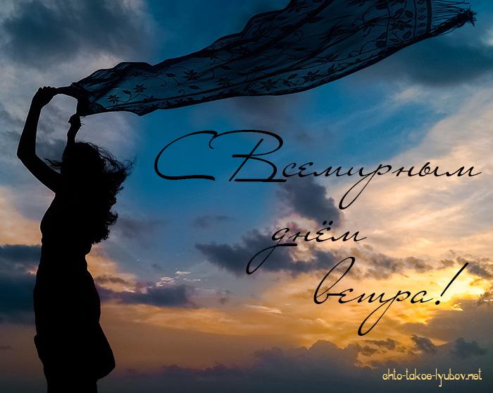 С Всемирным днем ветра