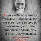 Если у тебя получилось обмануть человека - Василий Шукшин