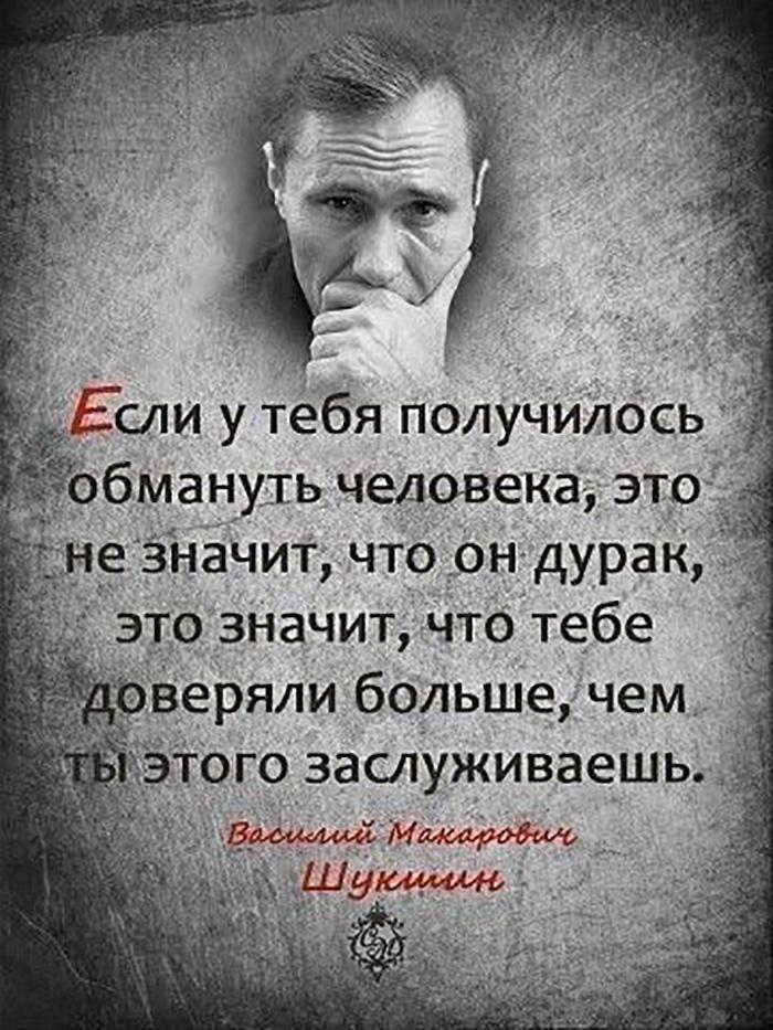 Если у тебя получилось обмануть человека, это не значит... Василий Шукшин