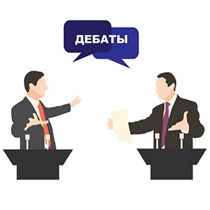 Стихи о дебатах