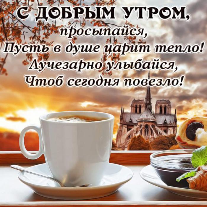 С добрым утром, просыпайся, Пусть в душе царит тепло!..