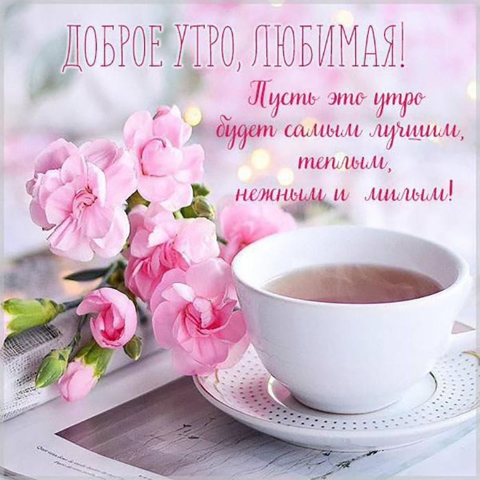 Доброе утро, любимая! Пусть это утро будет самым лучшим...