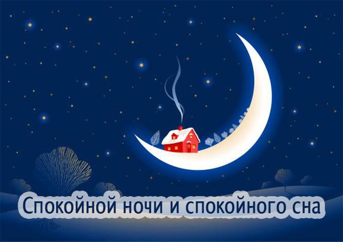 Спокойной ночи и спокойного сна