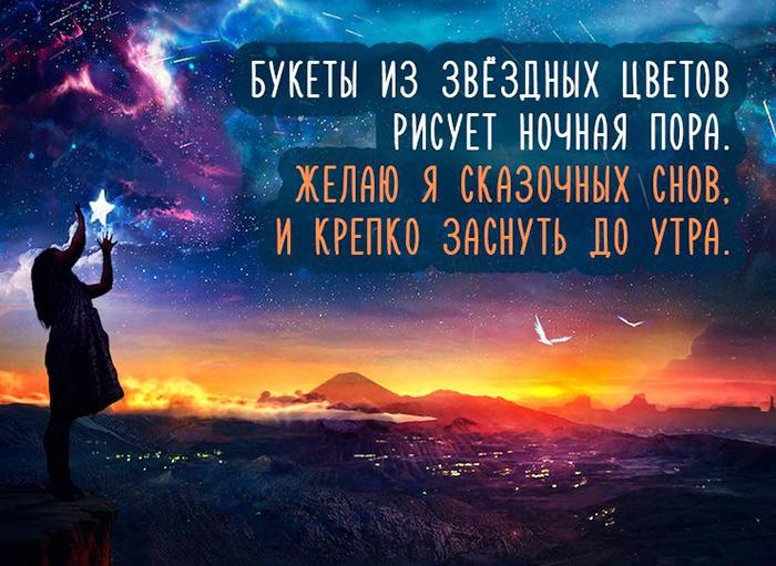 Букеты из звездных цветов рисует ночная пора...