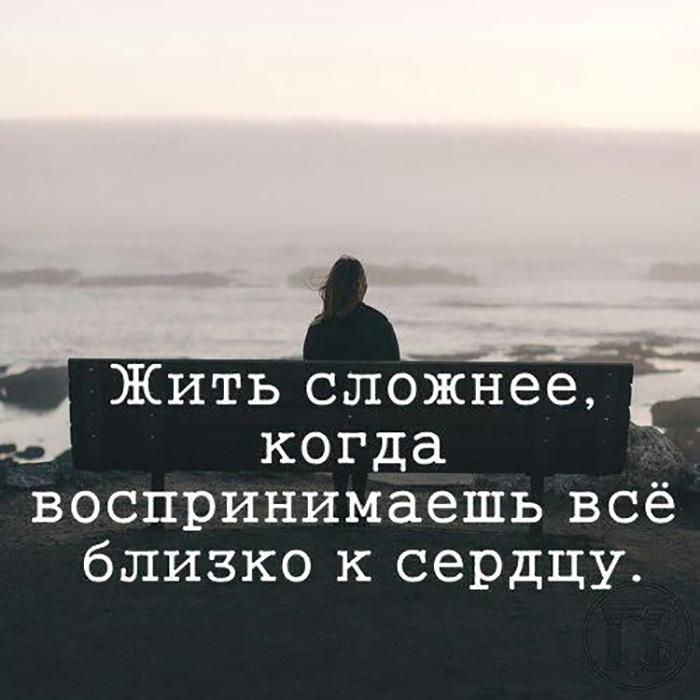 Жить сложнее, когда воспринимаешь всё близко к сердцу