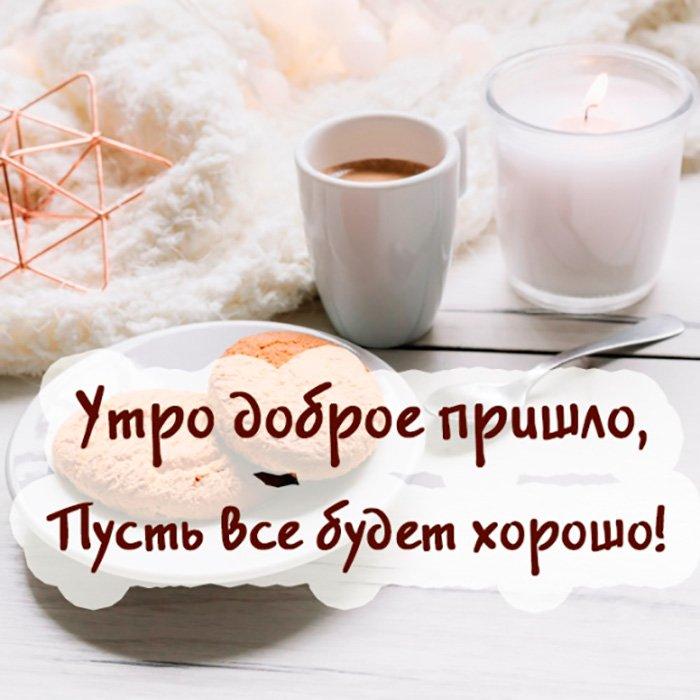 Утро доброе пришло, Пусть все будет хорошо!