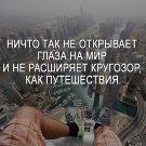 Ничто так не открывает глаза на мир как путешествия
