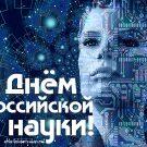 С Днем российской науки! - картинки