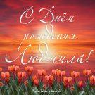 С Днем рождения Людмила! - картинки