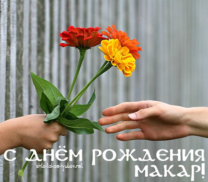С Днём рождения Макар