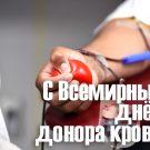 С Всемирным днем донора крови! - картинки