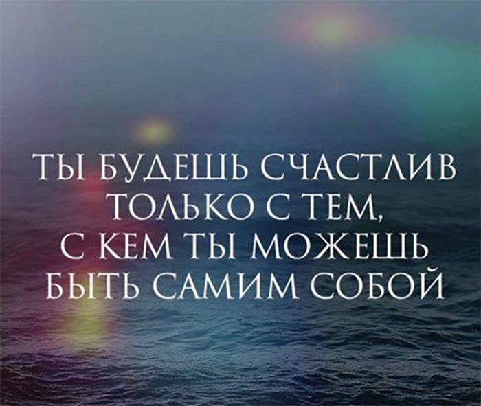 Ты будешь счастлив только с тем, с кем ты можешь быть самим собой
