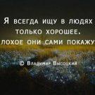 Всегда ищу в людях только хорошее - Владимир Высоцкий