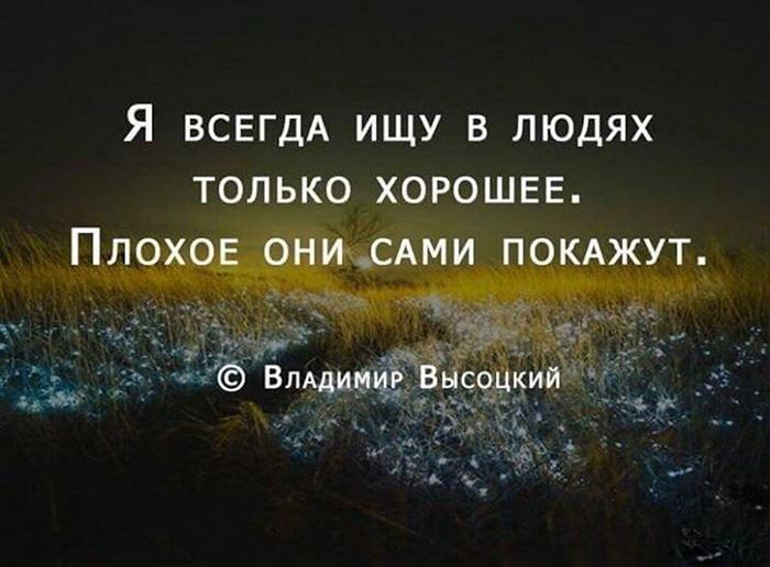 Всегда ищу в людях только хорошее. Плохое... Владимир Высоцкий